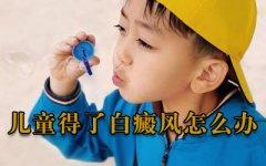 儿童白癜风应如何治疗
